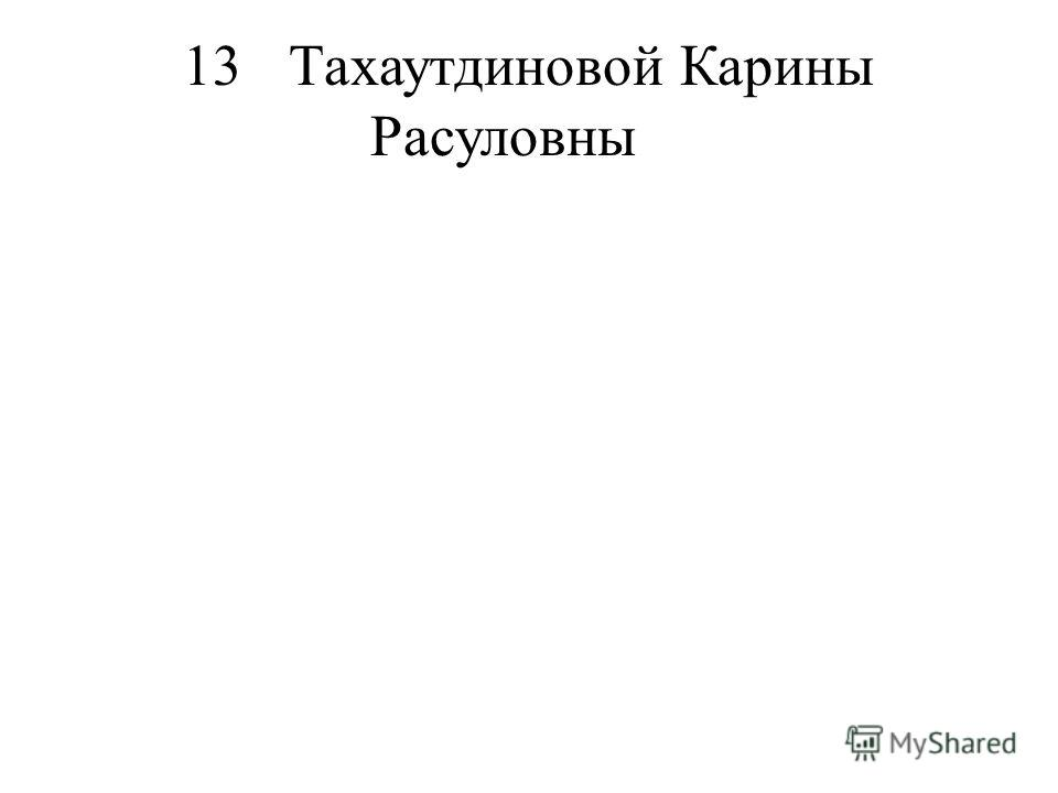13Тахаутдиновой Карины Расуловны
