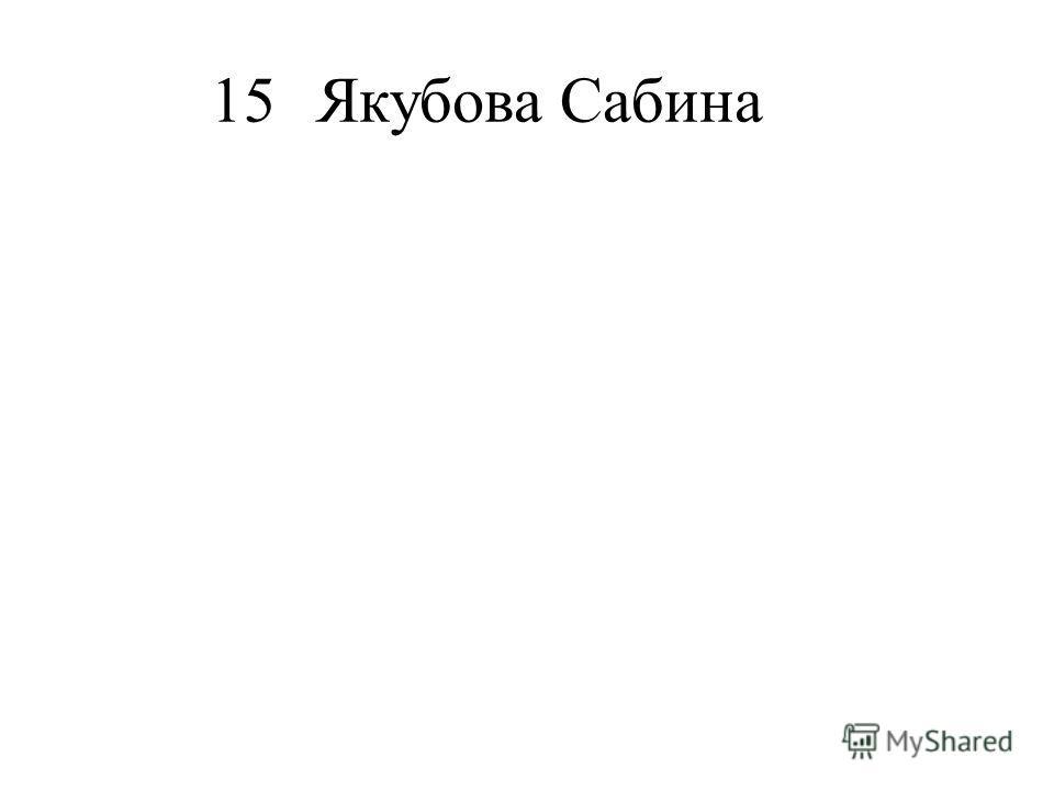 15Якубова Сабина