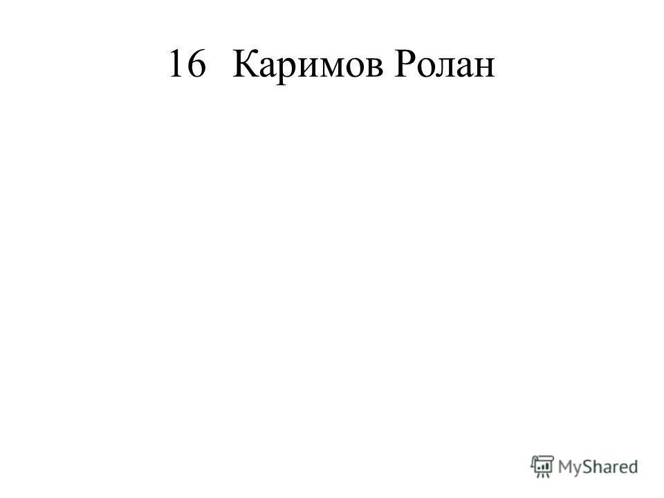 16Каримов Ролан