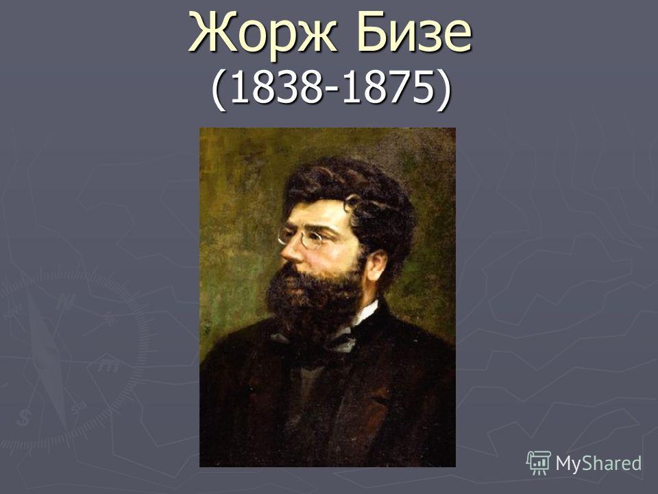 Жорж Бизе (1838-1875)