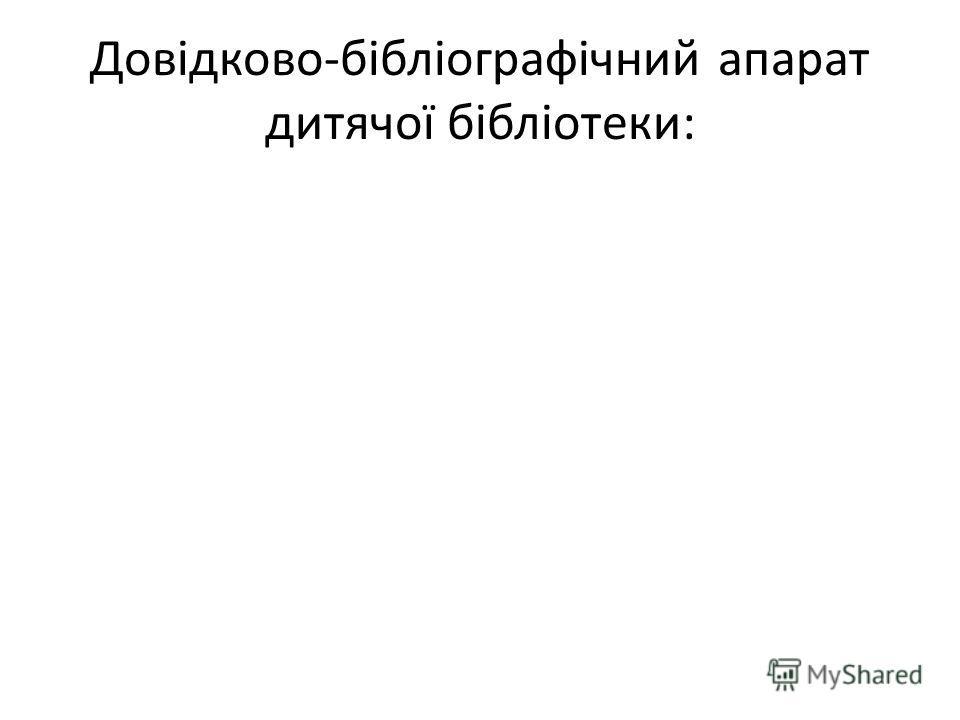 Довідково-бібліографічний апарат дитячої бібліотеки: