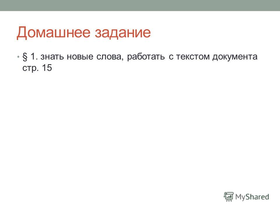 Домашнее задание § 1. знать новые слова, работать с текстом документа стр. 15