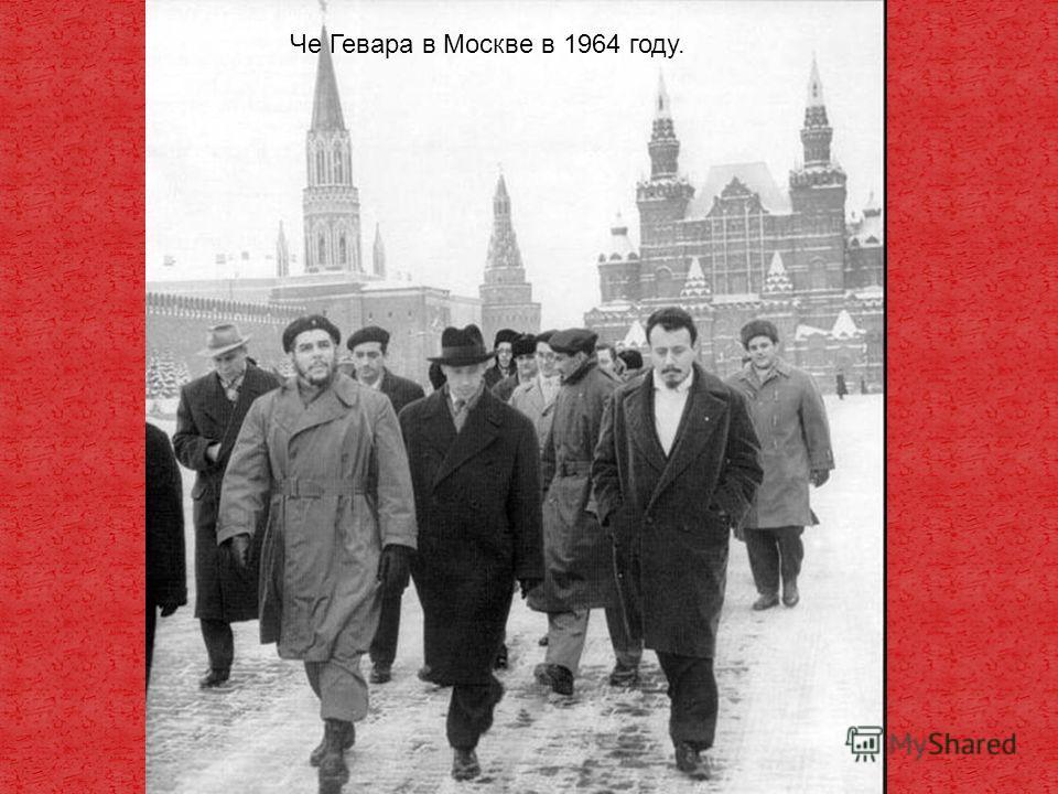 Че Гевара в Москве в 1964 году.