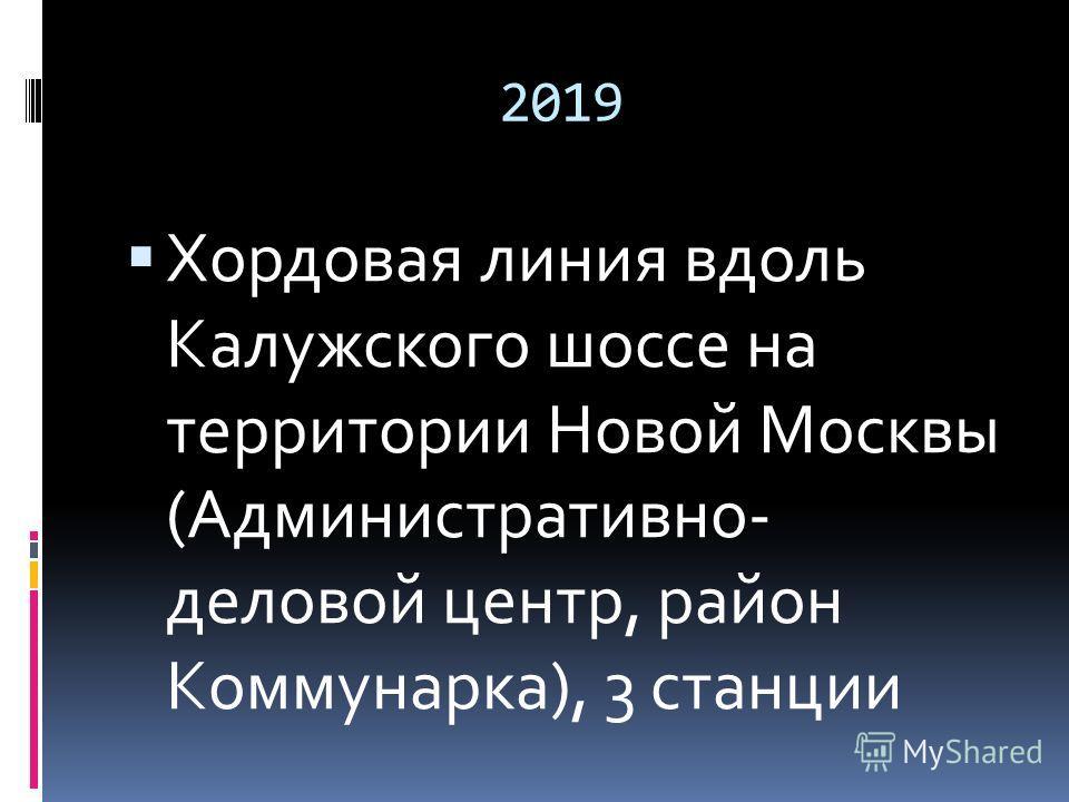 2019 Хордовая линия вдоль Калужского шоссе на территории Новой Москвы (Административно- деловой центр, район Коммунарка), 3 станции