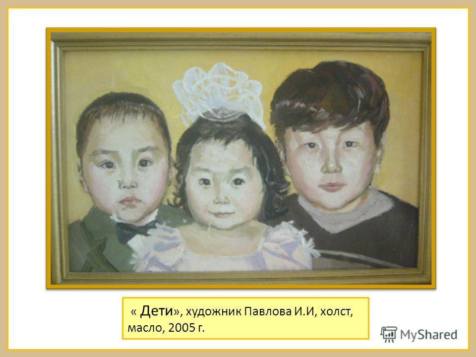 « Дети », художник Павлова И.И, холст, масло, 2005 г.