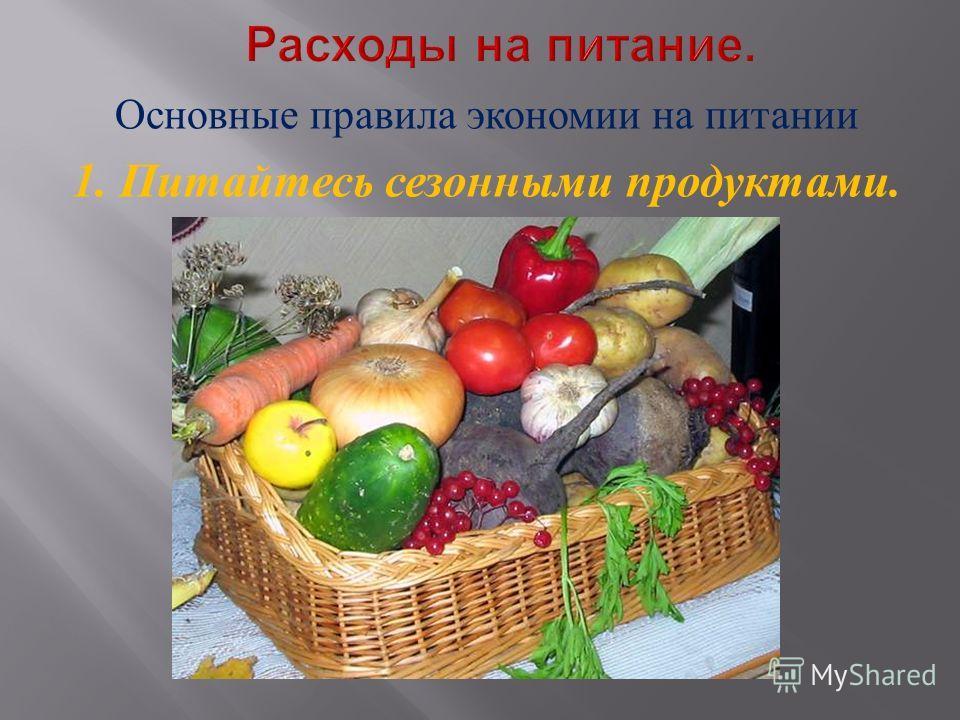 Основные правила экономии на питании 1. Питайтесь сезонными продуктами.