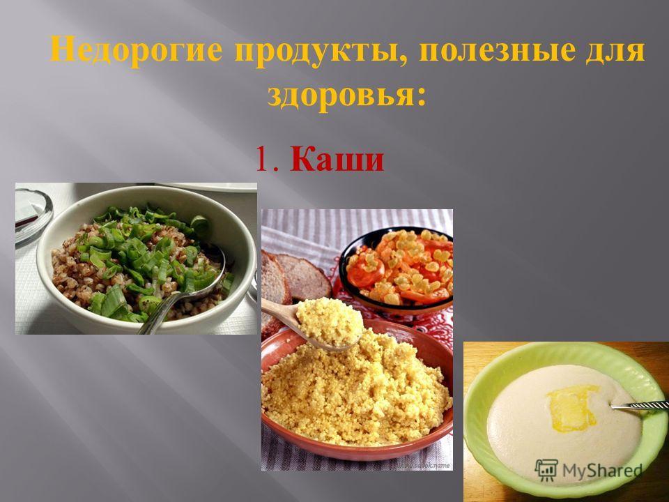 Недорогие продукты, полезные для здоровья : 1. Каши