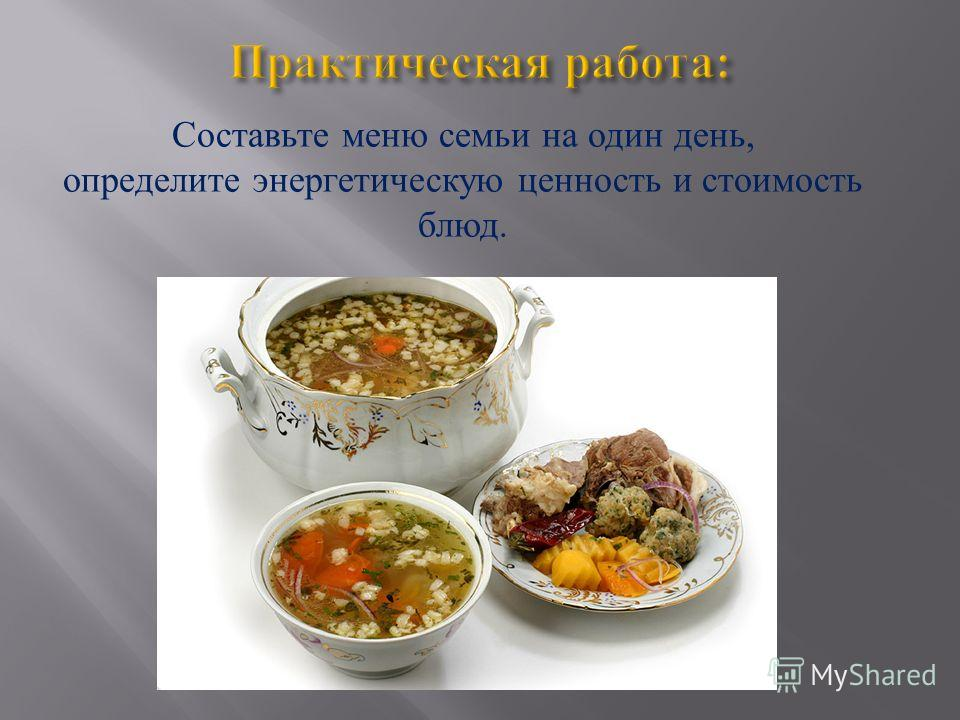 Составьте меню семьи на один день, определите энергетическую ценность и стоимость блюд.