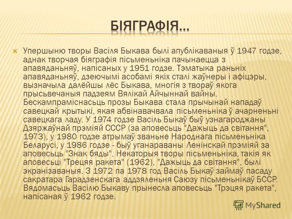 Упершыню творы Васіля Быкава былі апублікаваныя ў 1947 годзе, аднак творчая біяграфія пісьменьніка пачынаецца з апавяданьняў, напісаных у 1951 годзе. Тэматыка раньніх апавяданьняў, дзеючымі асобамі якіх сталі жаўнеры і афіцэры, вызначыла далёйшы лёс