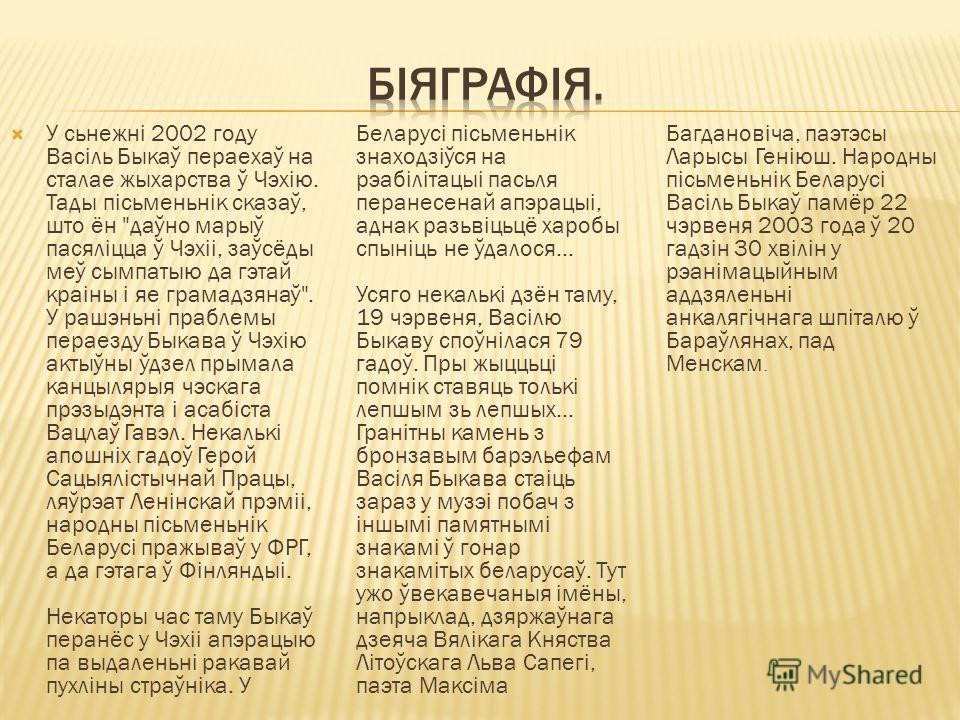 У сьнежні 2002 году Васіль Быкаў пераехаў на сталае жыхарства ў Чэхію. Тады пісьменьнік сказаў, што ён