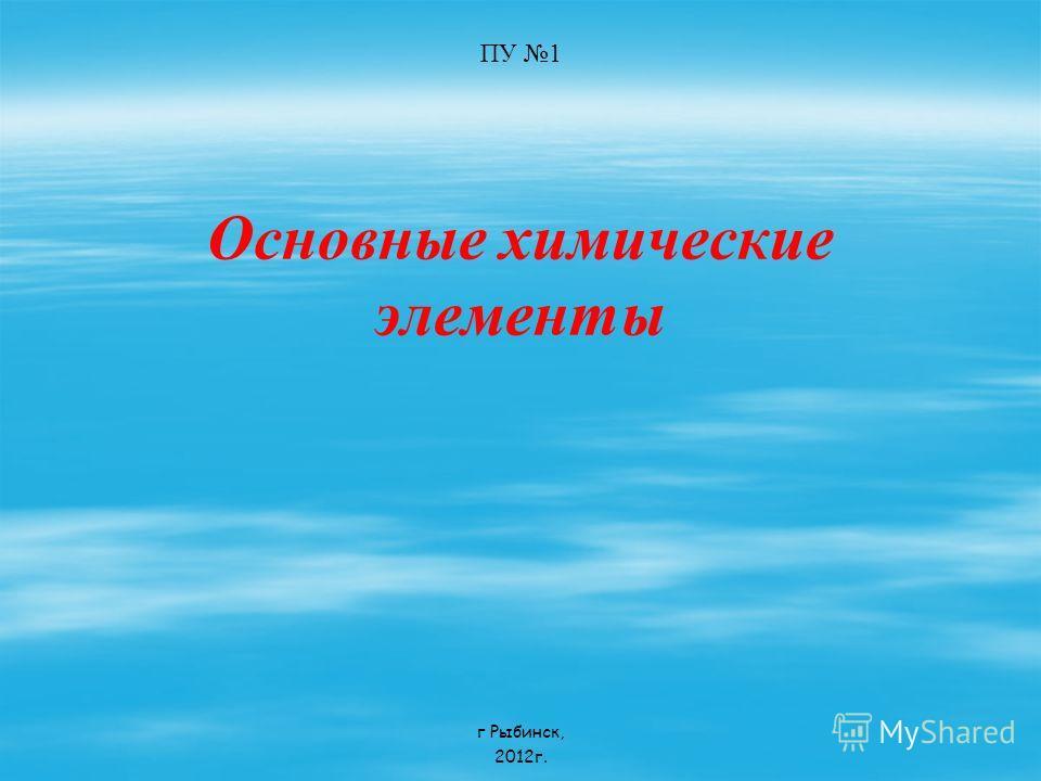 Основные химические элементы г Рыбинск, 2012г. ПУ 1
