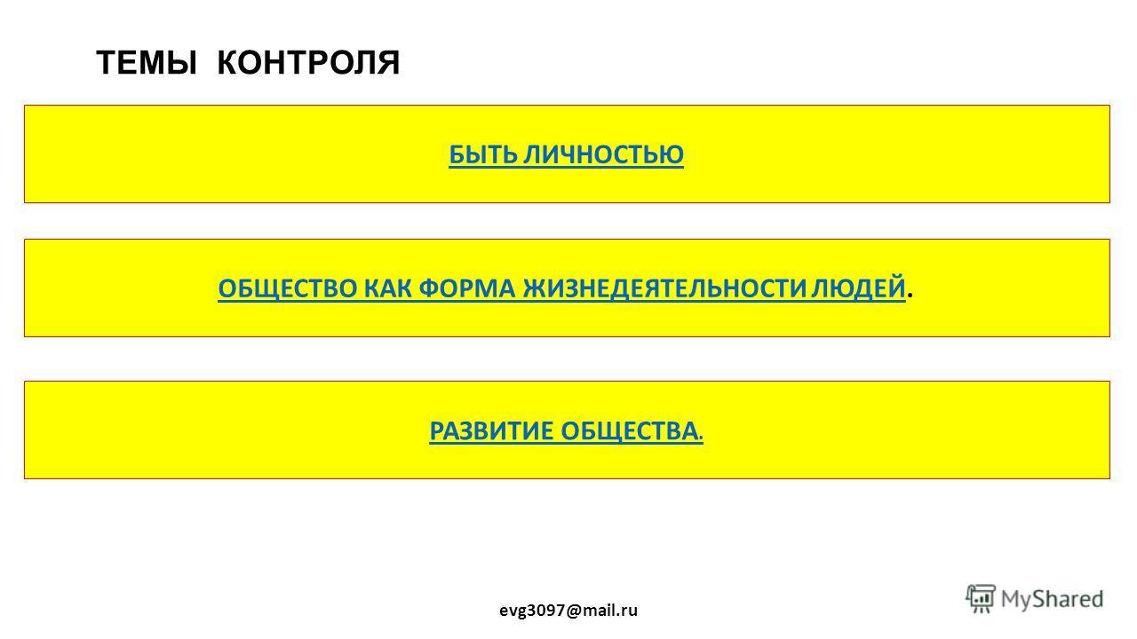 КОНТРОЛЬ: ОБЩЕСТВОЗНАНИЕ. 8 ( 1-3) evg3097@mail.ru