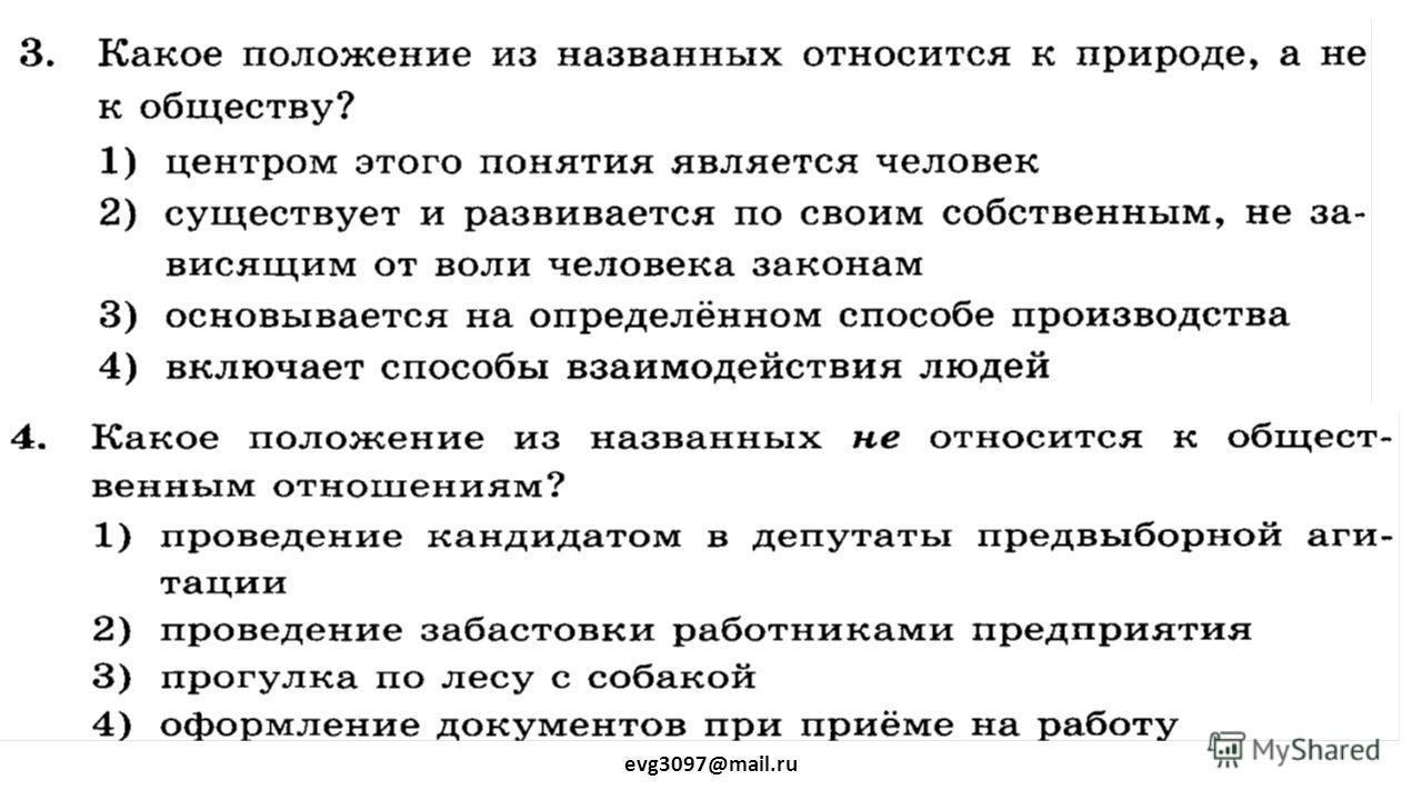 ОБЩЕСТВО КАК ФОРМА ЖИЗНЕДЕЯТЕЛЬНОСТИ ЛЮДЕЙ evg3097@mail.ru