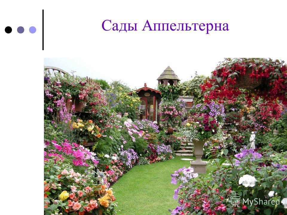 Сады Аппельтерна