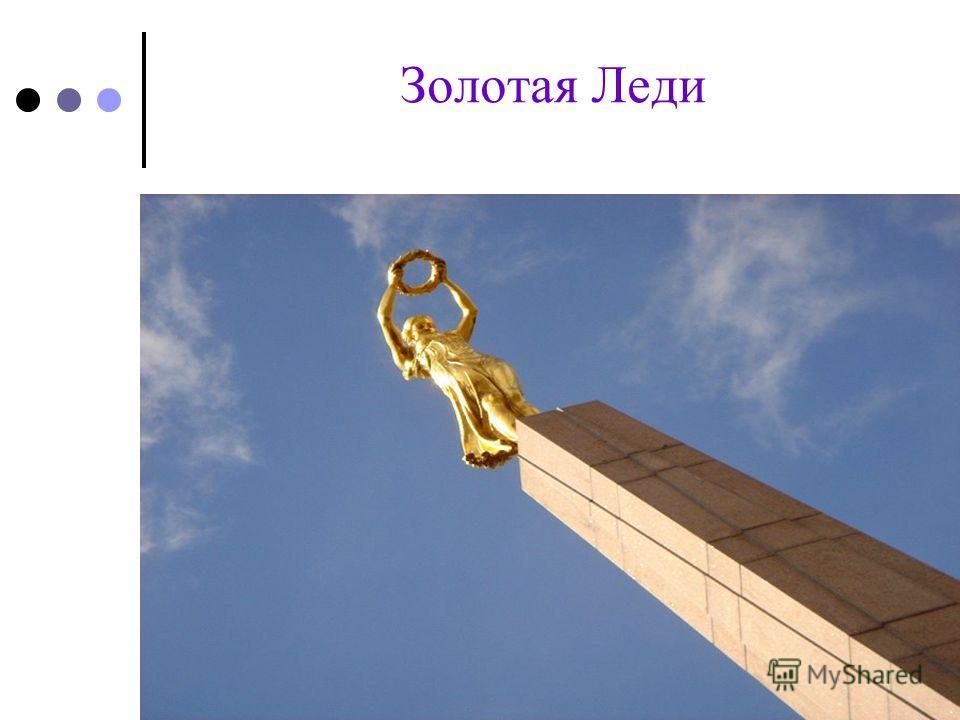 Золотая Леди