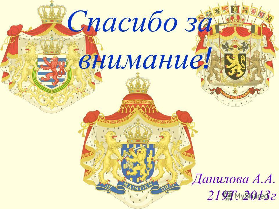 Данилова А.А. 219Т. 2013г Спасибо за внимание !