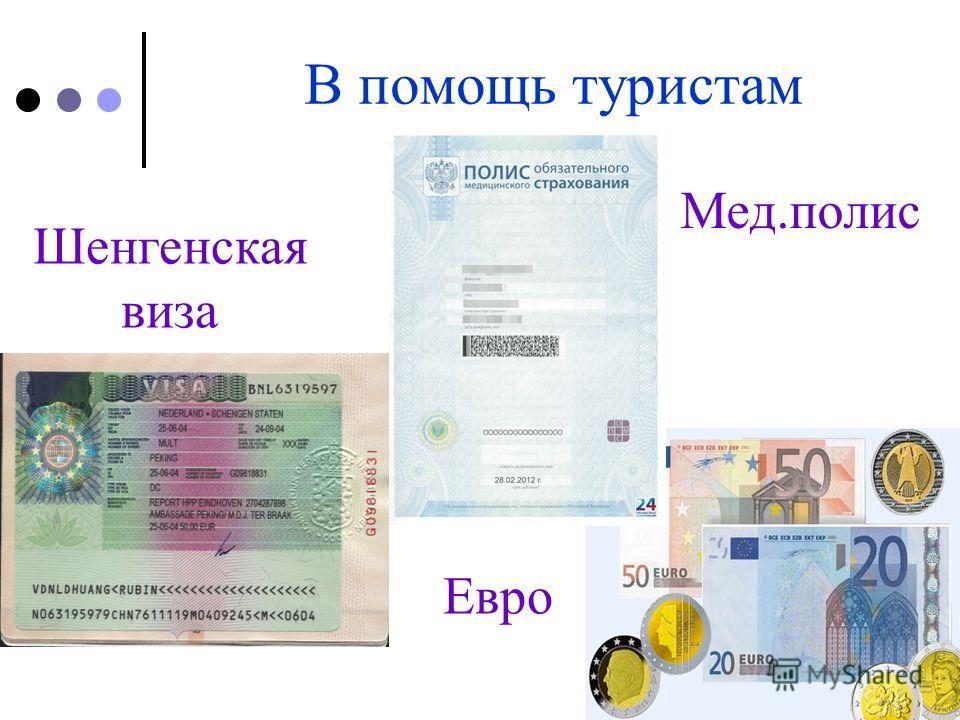 В помощь туристам Евро Шенгенская виза Мед.полис