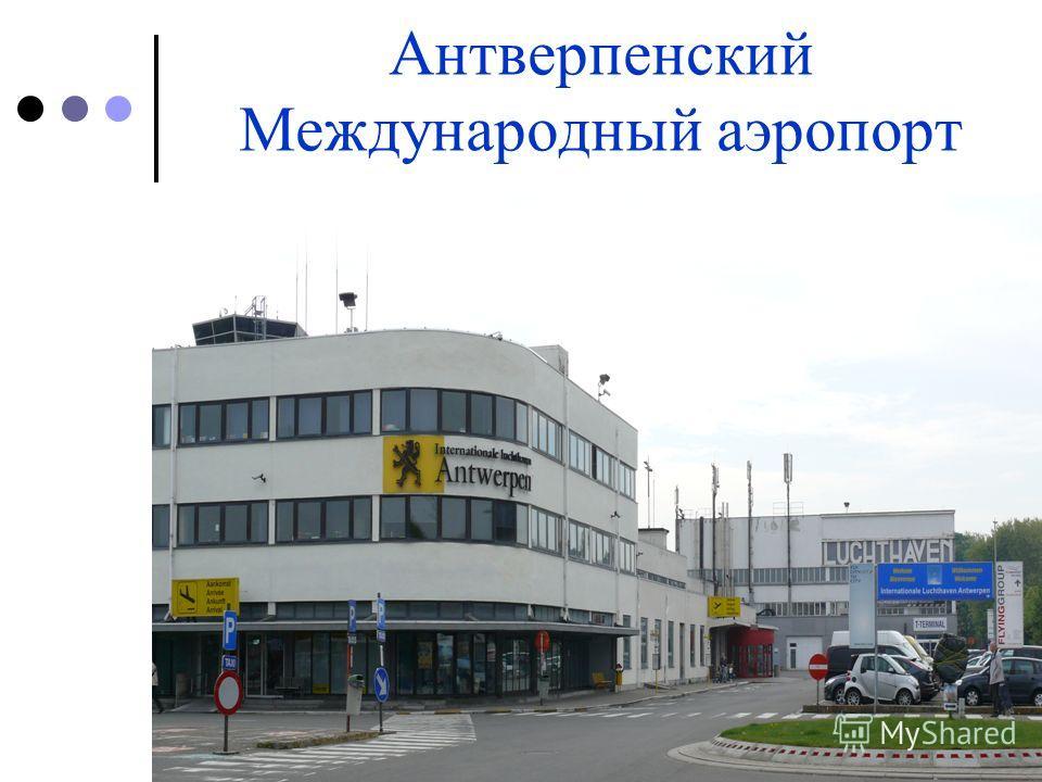 Антверпенский Международный аэропорт
