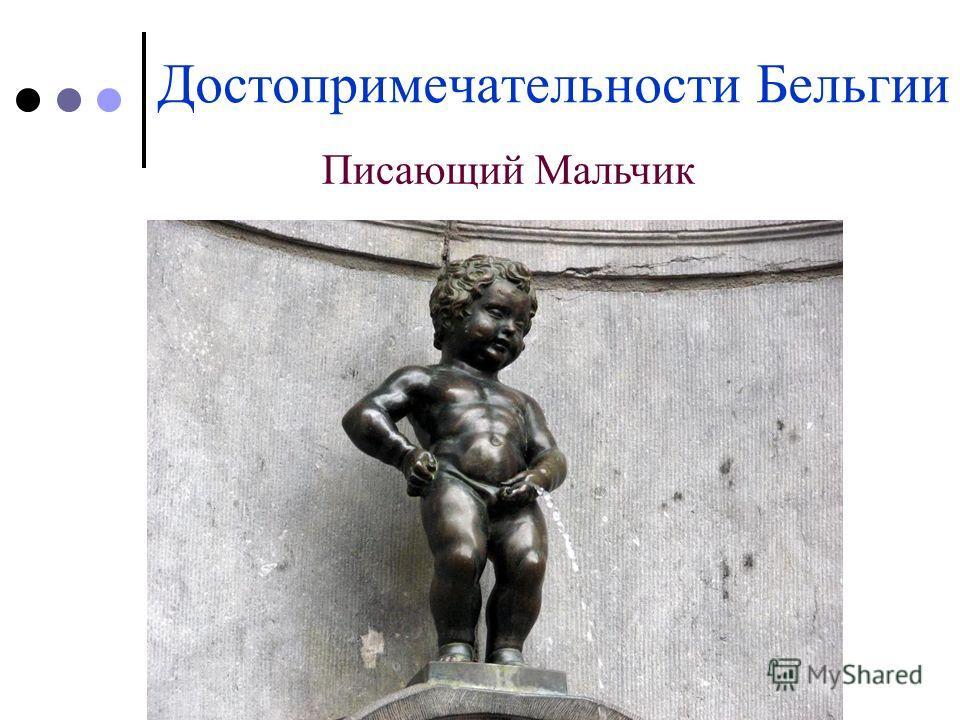 Достопримечательности Бельгии Писающий Мальчик