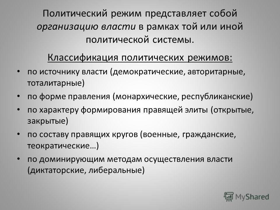Политический режим представляет собой организацию власти в рамках той или иной политической системы. Классификация политических режимов: по источнику власти (демократические, авторитарные, тоталитарные) по форме правления (монархические, республиканс