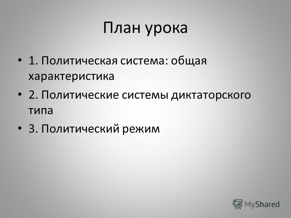 План урока 1. Политическая система: общая характеристика 2. Политические системы диктаторского типа 3. Политический режим
