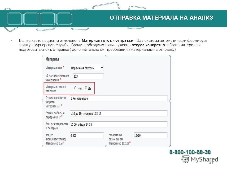 Если в карте пациента отмечено: « Материал готов к отправке – Да» система автоматически формирует заявку в курьерскую службу. Врачу необходимо только указать откуда конкретно забрать материал и подготовить блок к отправке ( дополнительно см. требован