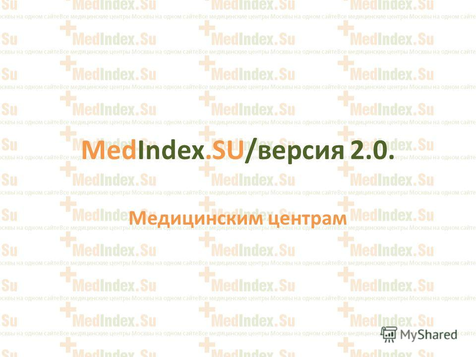 MedIndex.SU/версия 2.0. Медицинским центрам
