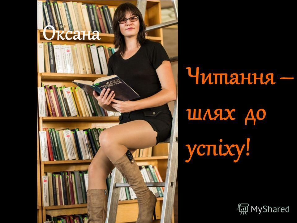 Читання – шлях до успіху! Оксана