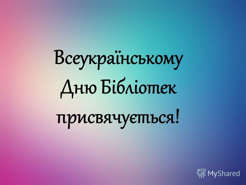 Всеукраїнському Дню Бібліотек присвячується!