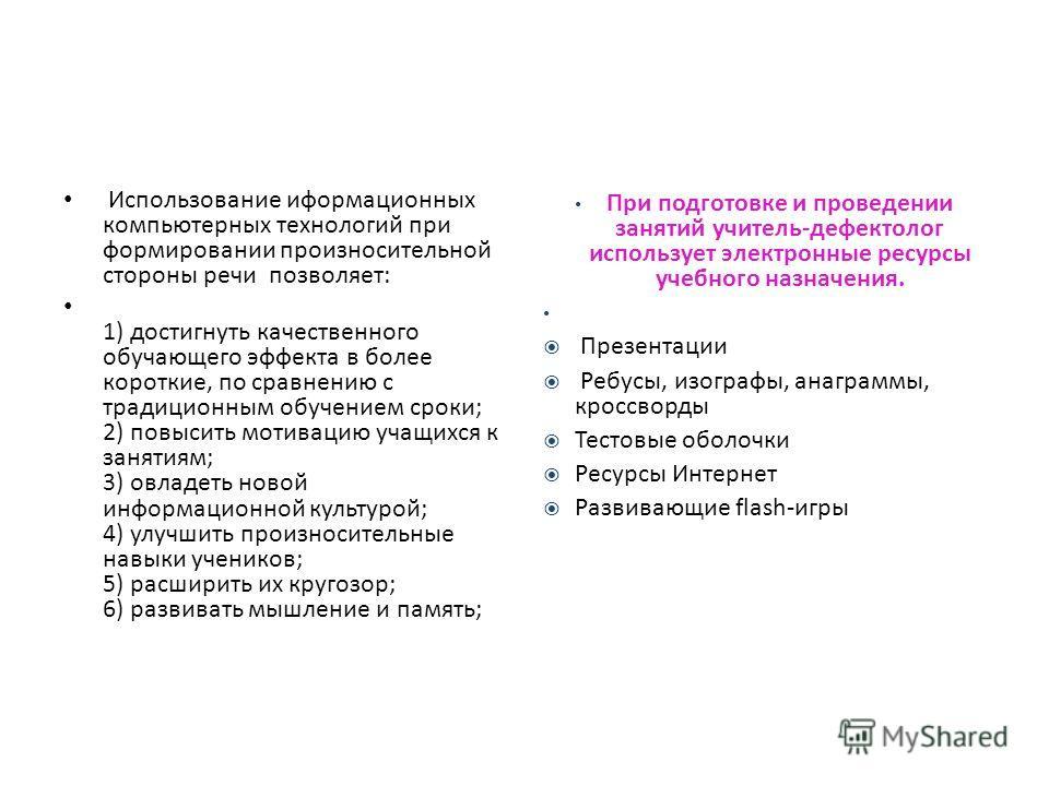 Использование информационно компьютерных технологий на уроках по ФПСР. Учитель Степанова М.Ю.
