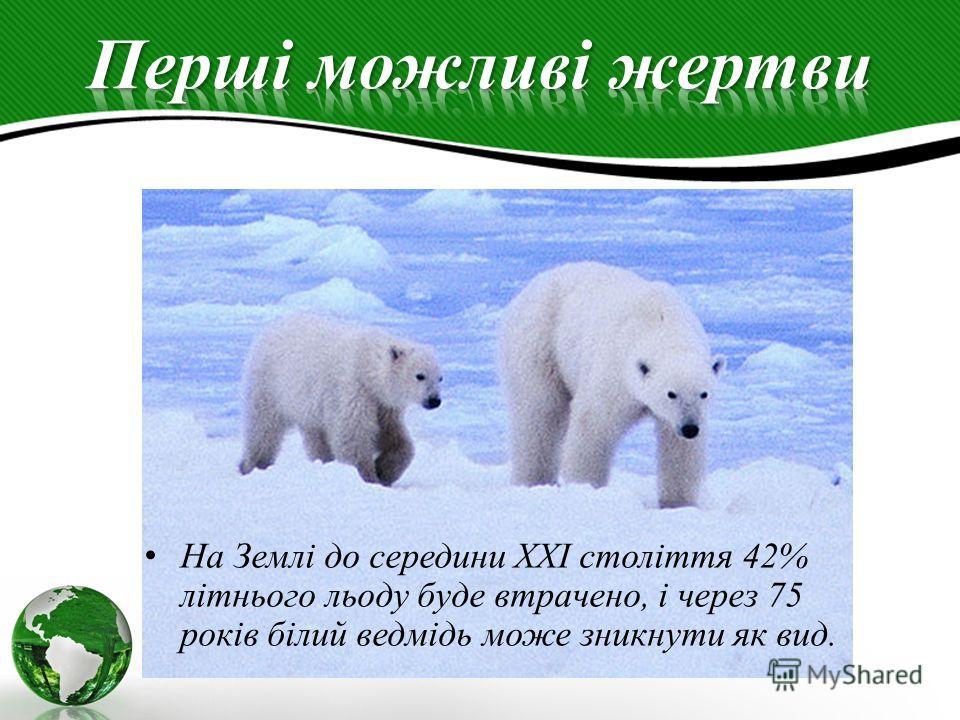 На Землі до середини XXI століття 42% літнього льоду буде втрачено, і через 75 років білий ведмідь може зникнути як вид.