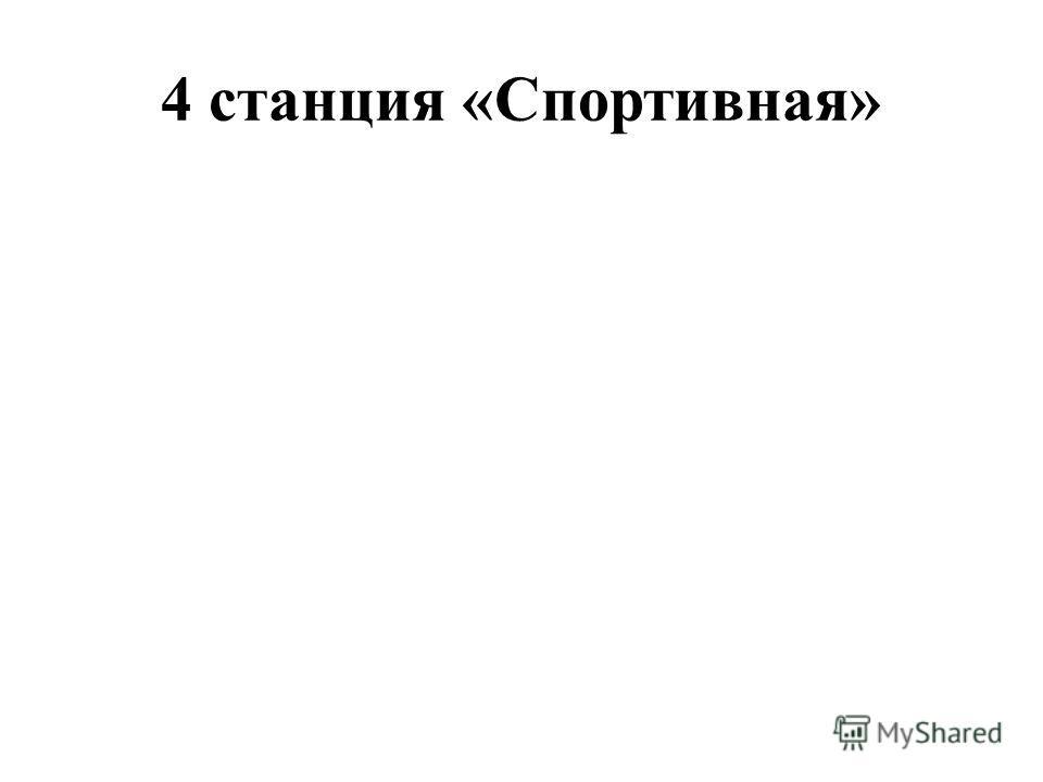 4 станция «Спортивная»