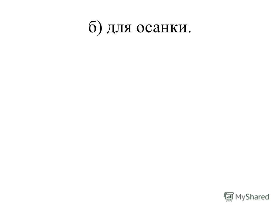 б) для осанки.