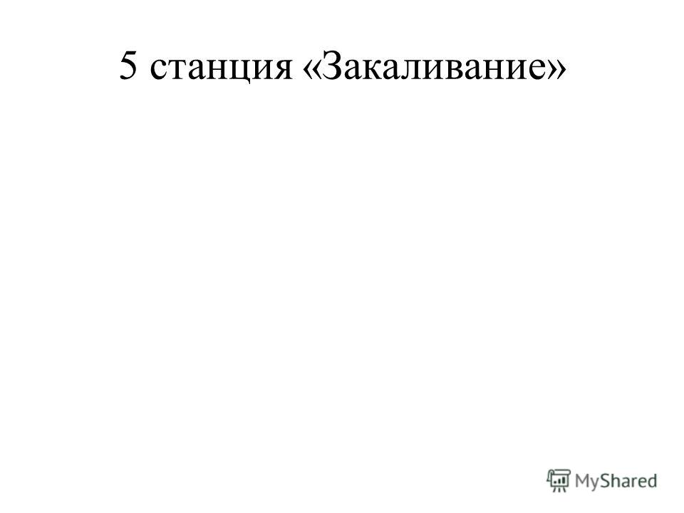 5 станция «Закаливание»