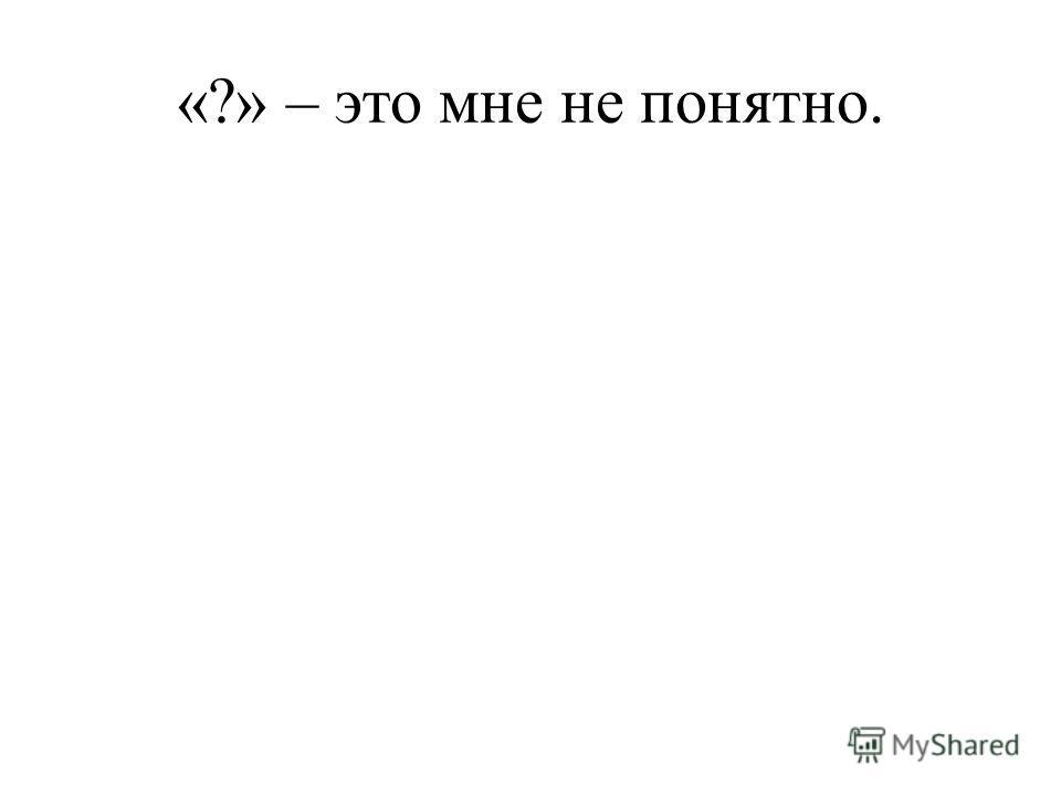 «?» – это мне не понятно.