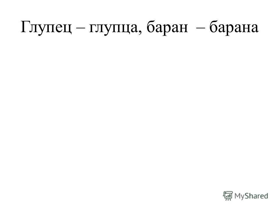 Глупец – глупца, баран – барана