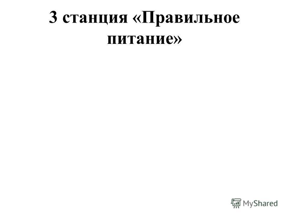 3 станция «Правильное питание»