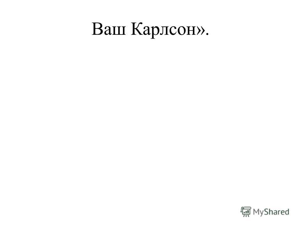 Ваш Карлсон».
