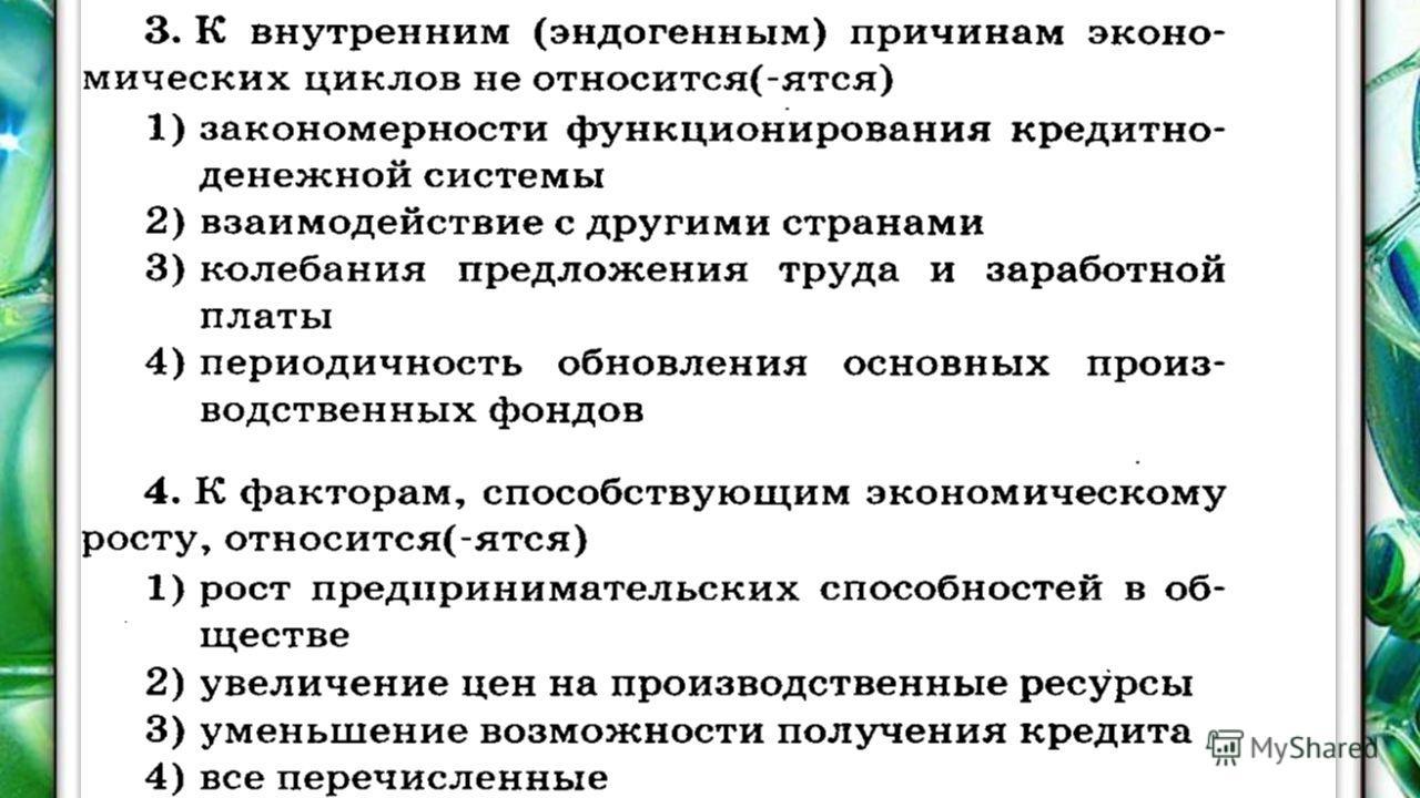 ЭКОНОМИЧЕСКИЙ РОСТ И РАЗВИТИЕ. evg3097@mail.ru