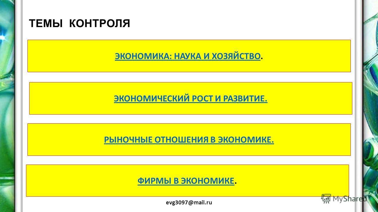 ЭКОНОМИКА. КОНТРОЛЬ. 11 КЛАСС. ( 1- 4) evg3097@mail.ru