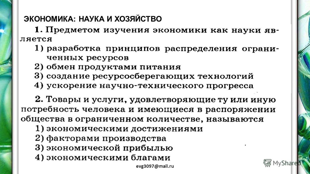 ТЕМЫ КОНТРОЛЯ evg3097@mail.ru ЭКОНОМИКА: НАУКА И ХОЗЯЙСТВОЭКОНОМИКА: НАУКА И ХОЗЯЙСТВО. ЭКОНОМИЧЕСКИЙ РОСТ И РАЗВИТИЕ. РЫНОЧНЫЕ ОТНОШЕНИЯ В ЭКОНОМИКЕ. ФИРМЫ В ЭКОНОМИКЕФИРМЫ В ЭКОНОМИКЕ.