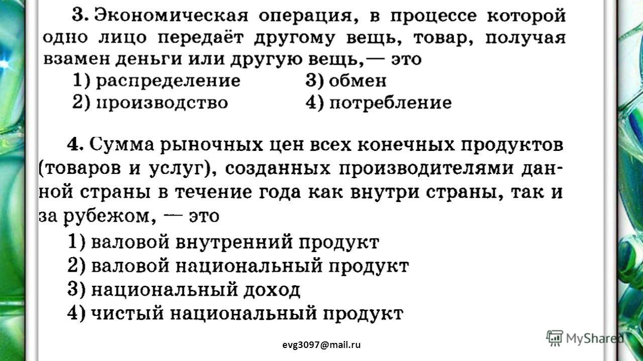 ЭКОНОМИКА: НАУКА И ХОЗЯЙСТВО evg3097@mail.ru