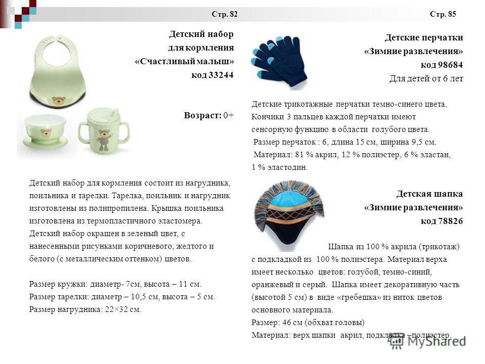 Стр. 82 Стр. 85 Детский набор для кормления «Счастливый малыш» код 33244 Возраст: 0+ Детский набор для кормления состоит из нагрудника, поильника и тарелки. Тарелка, поильник и нагрудник изготовлены из полипропилена. Крышка поильника изготовлена из т