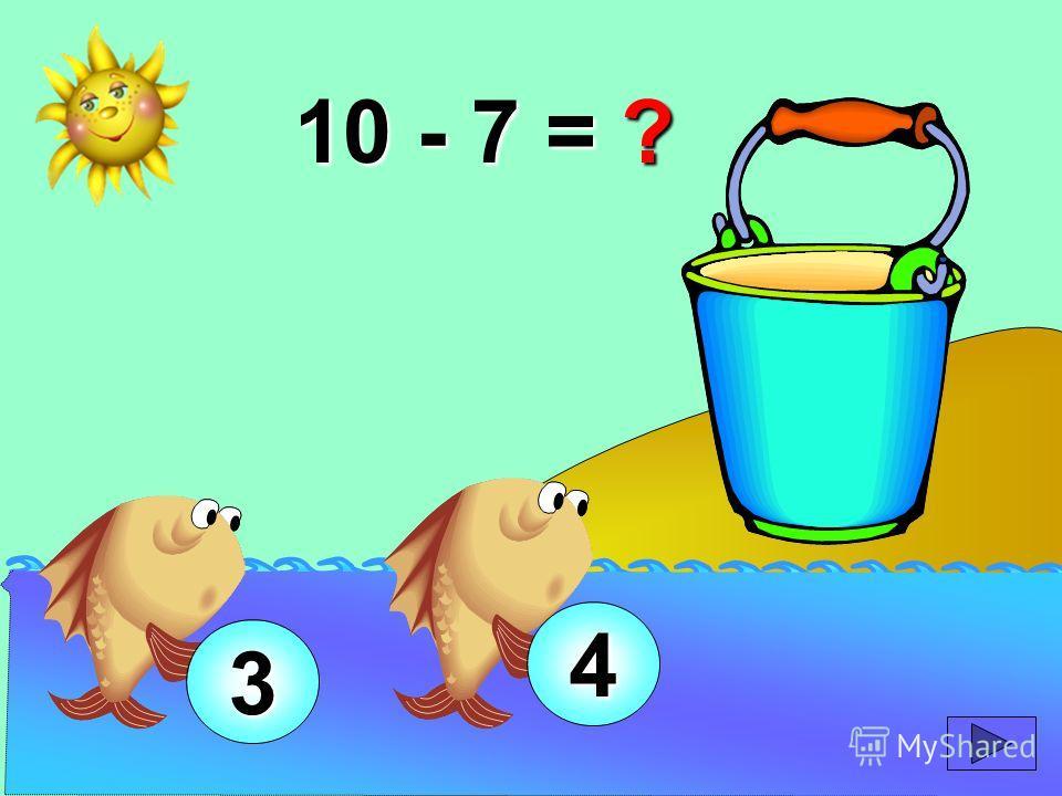 10 - 7 = ? 4 3