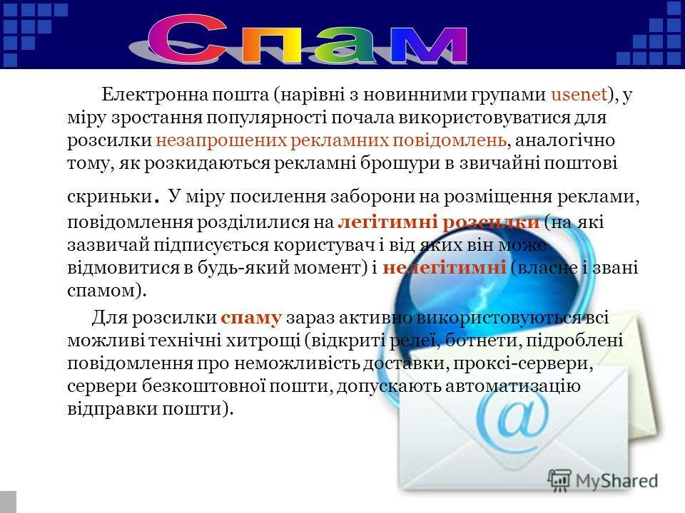 Електронна пошта (нарівні з новинними групами usenet), у міру зростання популярності почала використовуватися для розсилки незапрошених рекламних повідомлень, аналогічно тому, як розкидаються рекламні брошури в звичайні поштові скриньки. У міру посил