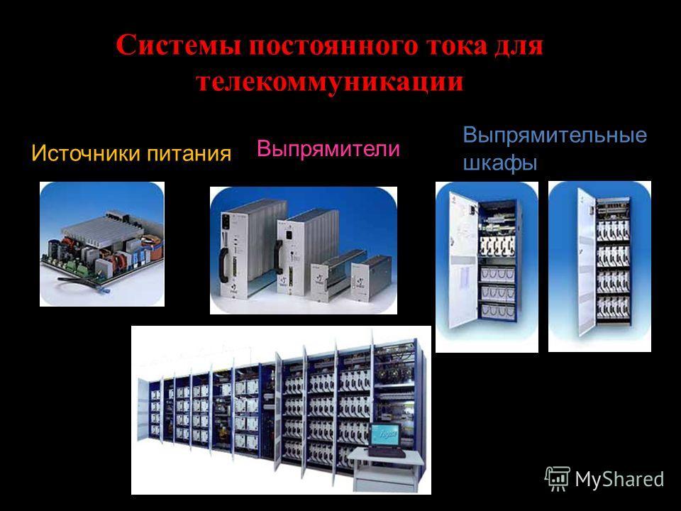Защита линий данных Стабилизаторы Фильтры линий данных и Стабилизаторы Постоянная защита для обеспечения надежной передачи речевых сообщений и данных для коммутационного оборудования, защищающее оборудование от перенапряжения и высокого тока в телеко