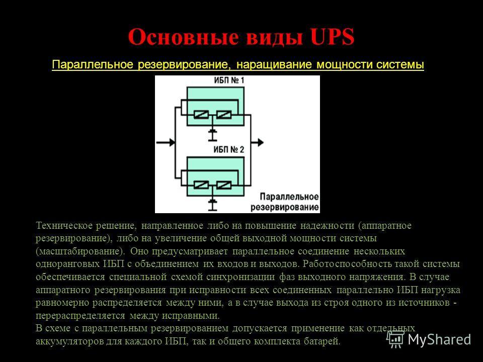 Последовательное резервирование UPS Техническое решение, направленное на повышение надежности системы питания нагрузки путем последовательного (каскадного) соединения нескольких ИБП, один из которых является основным, а другие - резервными (см. рисун