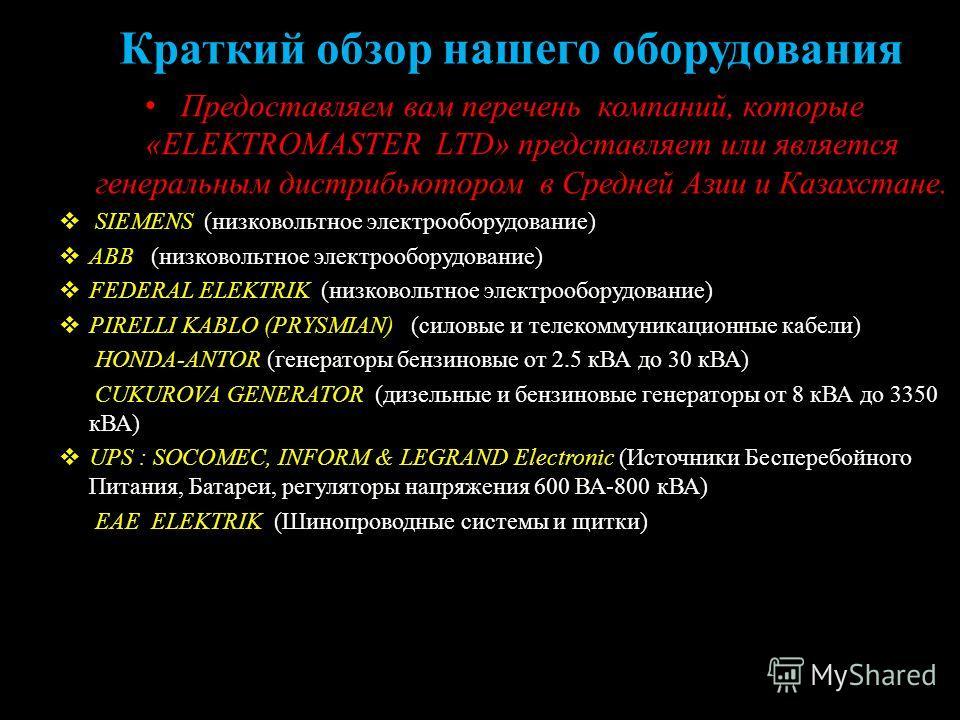 Техническое сопровождение Компания «ELEKTROMASTER LTD» направляет свои усилия на предоставление своим Заказчикам требуемого продукта высокого качества и конкурентоспособной стоимости, соответствующего современным научным достижениям. Компания «ELEKTR