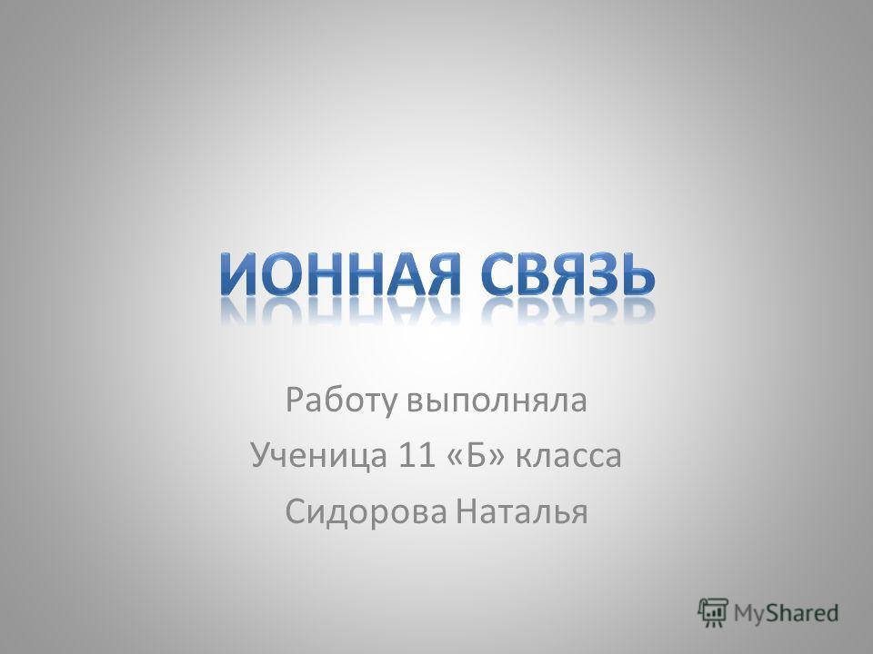 Работу выполняла Ученица 11 «Б» класса Сидорова Наталья