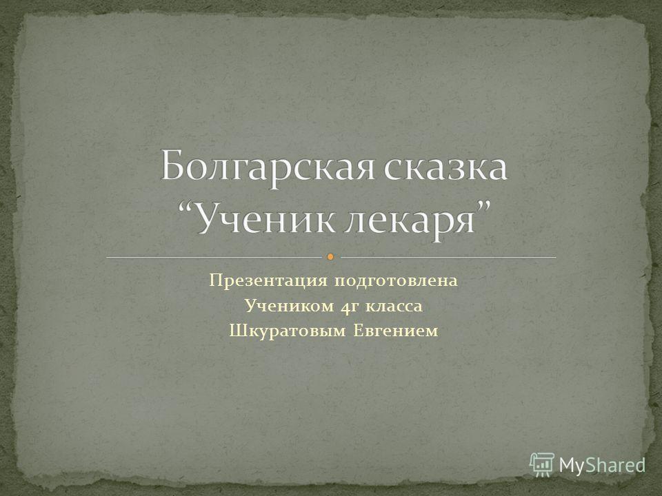 Презентация подготовлена Учеником 4г класса Шкуратовым Евгением